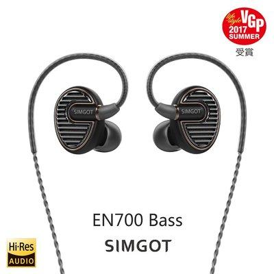 【音樂趨勢】SIMGOT 銅雀 -EN700 BASS低頻動圈入耳式耳機 -典雅黑 公司正貨 一年保固