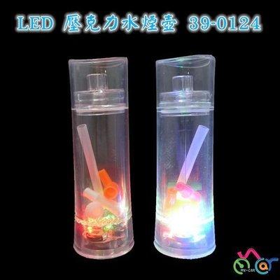 【閃耀登場】LED壓克力水煙壺 39-0124 MY-CAR 水煙壺 煙具 煙球 鬼火機 鬼火管 噴槍