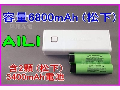 《AiLi輕巧口袋機 雙鋰電池》+送配...