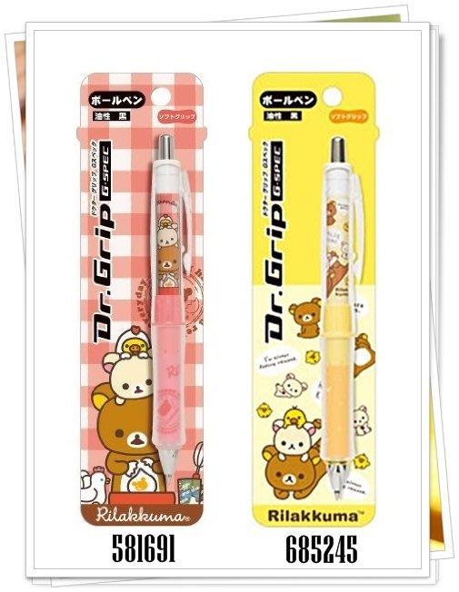 Dr.Grip  拉拉熊 方格 581691 黃色 685245 原子筆 果凍筆 日本製 分售