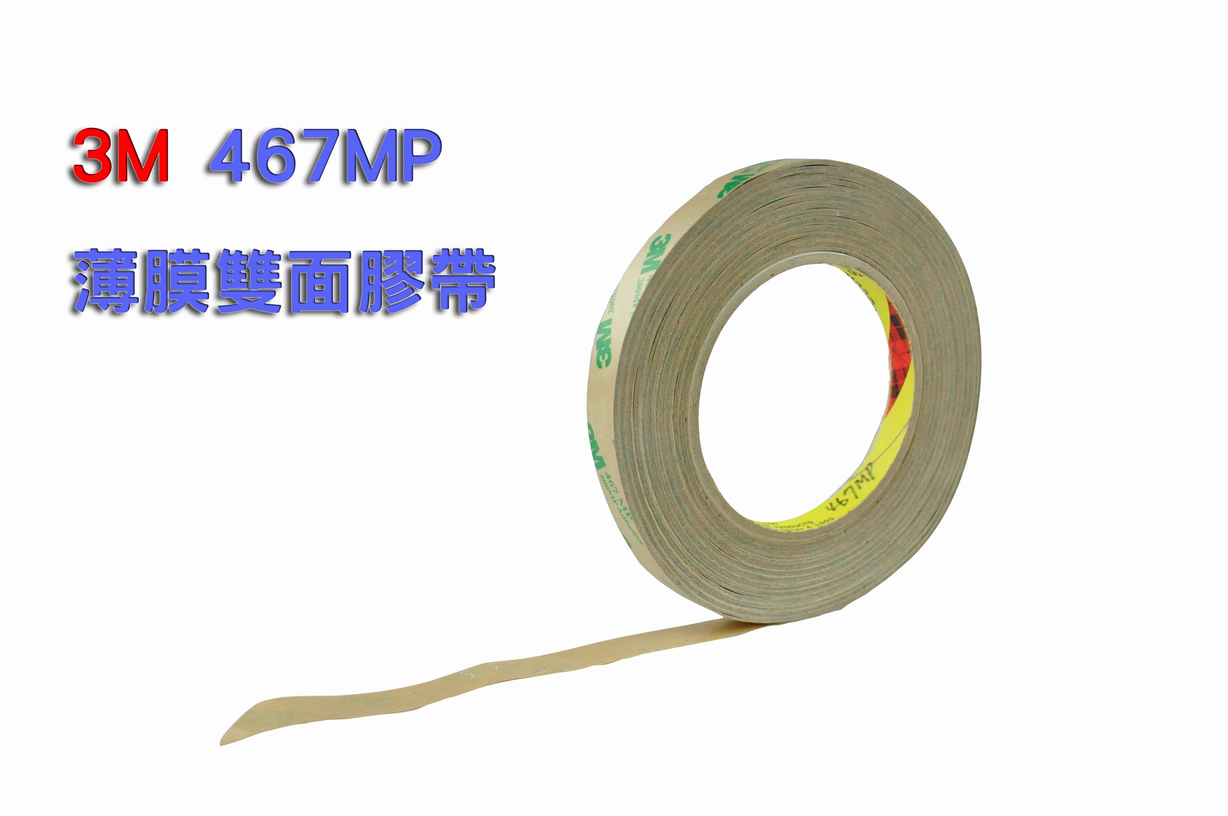 【尹摩2號舖】3M-467MP 無基材薄膜雙面膠.3M雙面膠帶.長55M.黏度佳.雙面薄膜膠帶 3M膠帶