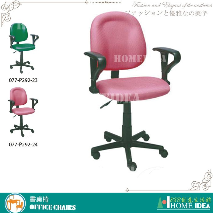 『888創意生活館』077-P292-24粉紅布辦公椅CH-211$2,000元(16OA辦公椅電腦椅護腰網)花蓮家具