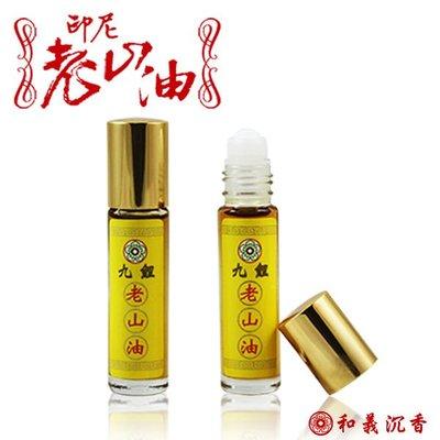 印尼老山油【和義沉香】《編號Z9》精選老山油  輕輕擦拭香味持久 甘甜入鼻 特價$500/8cc