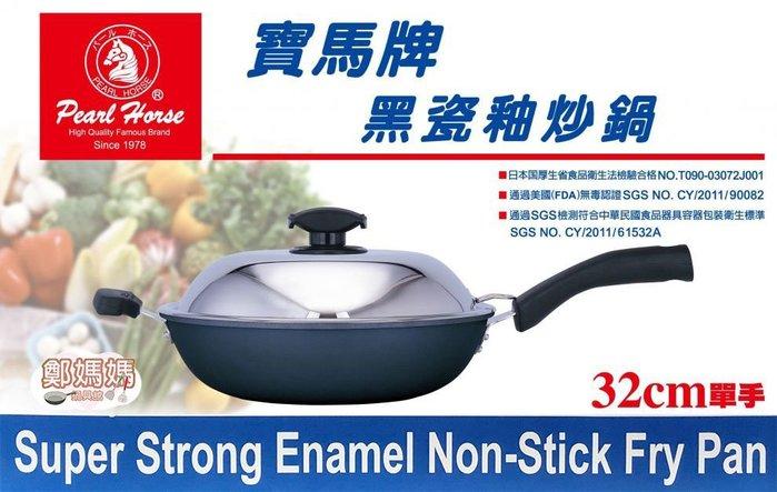 ~鄭媽媽~ ~寶馬黑瓷釉平底炒鍋32cm~硬膜具有抗酸鹼,耐擦耐磨,長期 布會氧化