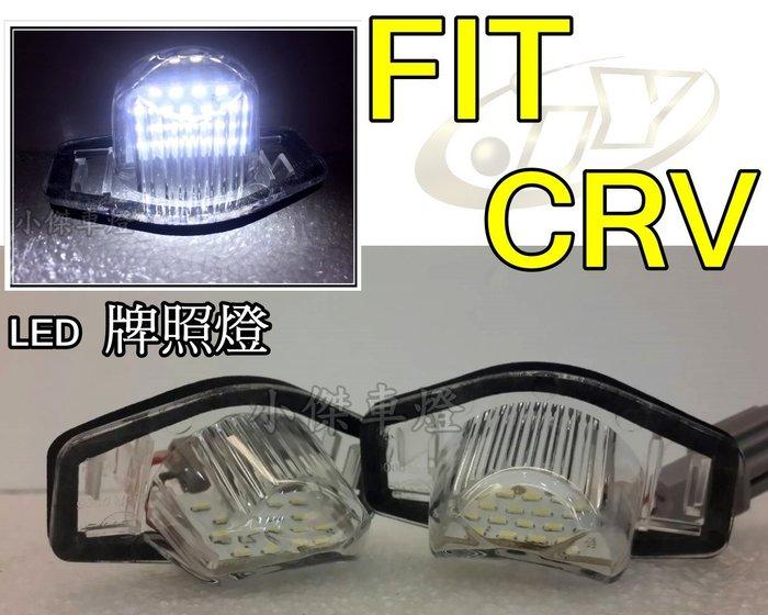 ╣小傑車燈 ╠ 高 FIT 02 CRV 07 08 09 10 11 12 LED 牌照