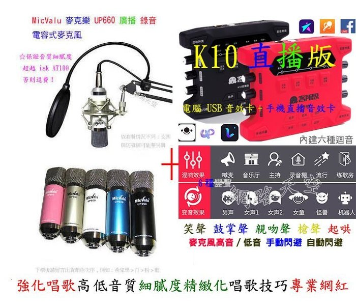 客所思 K10直播版+UP660電容麥克風+NB35支架+防噴網 電腦錄音+手機直播 雙用 網路天空