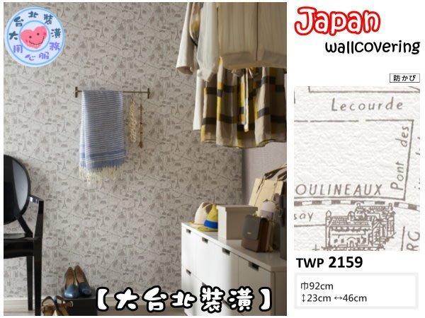 【大台北裝潢】日本進口期貨壁紙TWP* 歐洲建築街道圖 | 2159 |