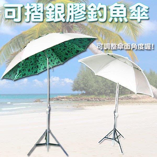 【Treewalker露遊】105023-1 可折式擋陽光釣魚銀膠傘 享受清爽的釣魚樂趣 可調整角度 福利品出清