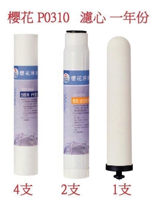高評價 價格保證 櫻花濾心 RO 淨水器 一年份濾心 12吋 櫻花牌 原廠 P0310 一年份濾心 優惠免運費 櫻花淨水