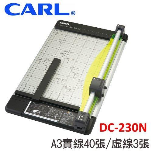 【勁媽媽】CARL DC-230N A3 圓盤式裁紙機 (裁紙刀/裁刀/裁紙器)