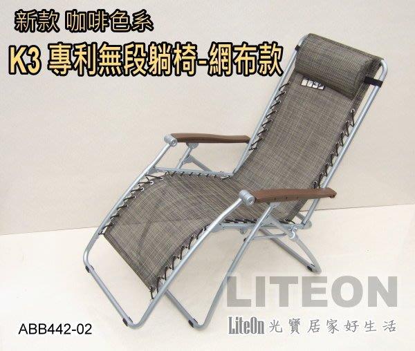 真正好品質 台灣製造 嘉義出品 K3 體平衡無段式折合躺椅 雙重專利 涼椅 柯文哲 柯P同款 非大陸仿品原廠保固一年AP