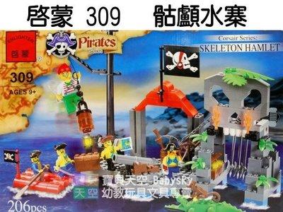 ◎寶貝天空◎【啟蒙 309 骷顱水寨】206PCS,海盜系列,可與LEGO樂高積木組合玩