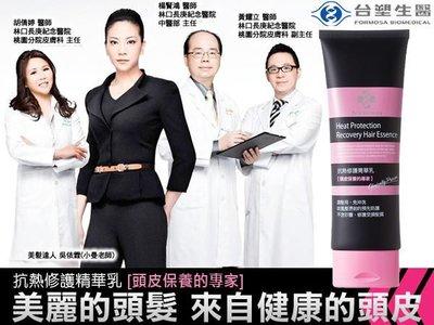 **幸福泉** 台塑生醫【F239】Dr's Formula 抗熱修護菁華乳160g.特惠價$229 ~ 免沖水