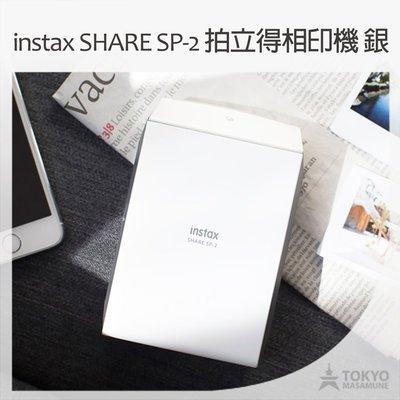 【東京正宗】 富士 INSTAX SHARE SP-2 相印機 拍立得 列印機 平輸貨 銀色