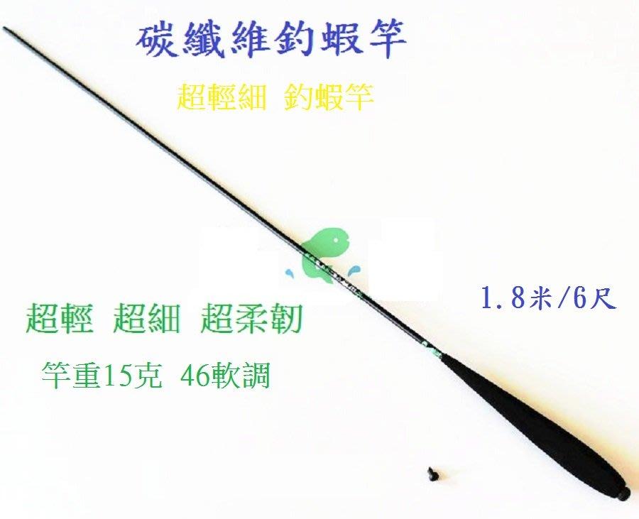 超細釣蝦竿 碳素纖維 釣蝦竿 超輕/超細/超柔韌蝦竿 蝦の王 1.8米/6尺 蝦竿 46軟調 竿重15克 抽節竿