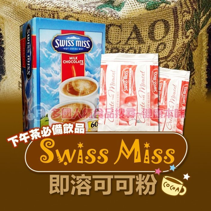 SWISS MISS即溶可可粉  [US015700052099]健康本味