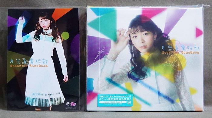 【月光魚 電玩部】現貨全新 アニまるっ 附特典 CD+BD 三森鈴子 4th專輯 tone 初回限定盤