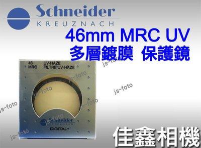 @佳鑫相機@(全新品)Schneider 信乃達 46mm MRC UV 多層鍍膜 保護鏡 Made in Germany