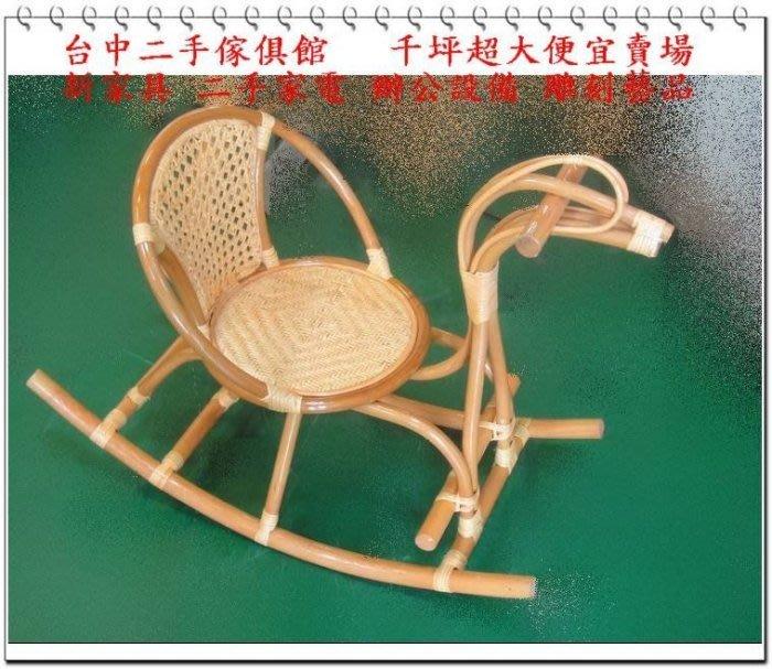 樂居二手家具館 BN-A00*全新小馬搖搖椅 兒童椅*學習椅 各式桌椅拍賣 書桌椅 餐桌椅 補習班桌椅 兒童休閒椅