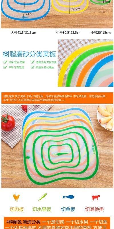 露營 廚房 水果砧板 可彎 食材分類 軟砧板組 沾板 蔬果生食熟食分類 切菜板 廚房用品 攜帶方便