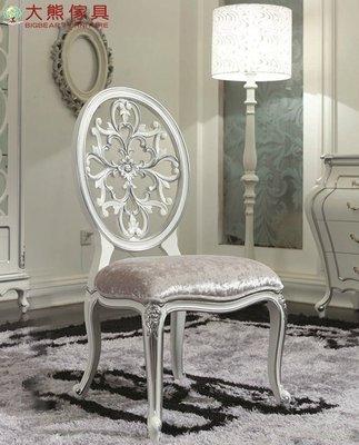 【大熊傢俱】海倫 J0045 簍空 新古典 餐椅 椅子 化妝椅 書椅