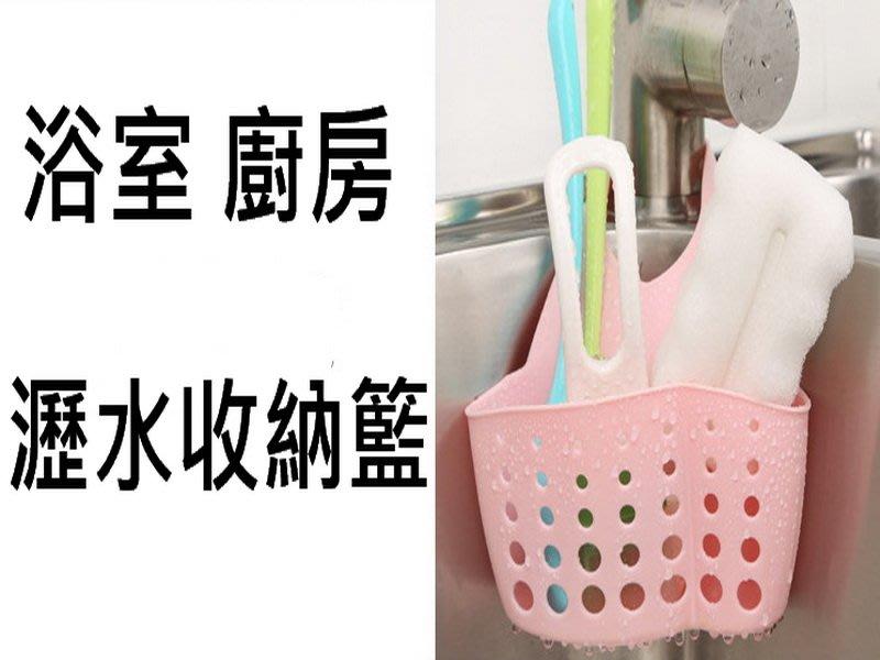 水槽 瀝水籃 鈕扣式 菜瓜布 海棉 水龍頭收納籃 置物籃 抹布籃 收納掛籃
