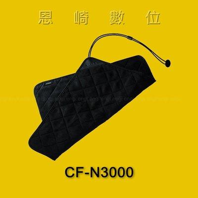 恩崎科技  Nikon CF-N3000 原廠 包布 相機包布 鏡頭包布 黑色款