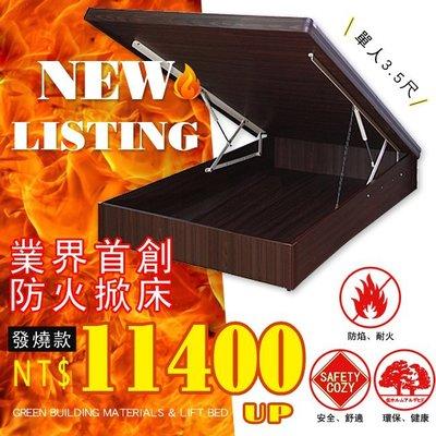 HOME MALL~業界首創防火掀床 單人$11400元起 (多種色系可選擇)