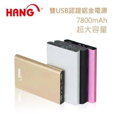 【WT 威騰國際】HANG H104 7800 mAh 鋁合金行動電源 金屬髮絲紋  鋰聚合物電芯 2.1A 輸出