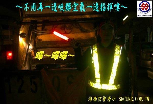 多功能交通指揮棒-交管棒,免運費-短32公分-行車安全,造勢活動,演唱會必備-手電筒+閃爍+哨音-湘揚