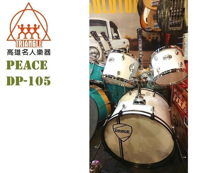 【名人樂器】台灣品牌 台灣製造 PEACE DP-105 爵士鼓 白 全配優惠免運