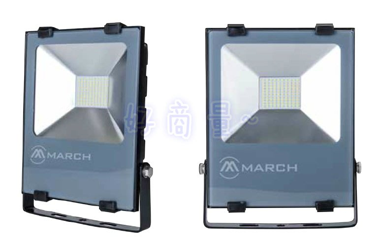 好商量~ MARCH 100W LED 投光燈 戶外投射燈 IP66 防水