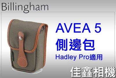 @佳鑫相機@(全新品)Billingham白金漢 AVEA 5 配件包/側邊包(FibreNyte綠/褐)85折特價中!
