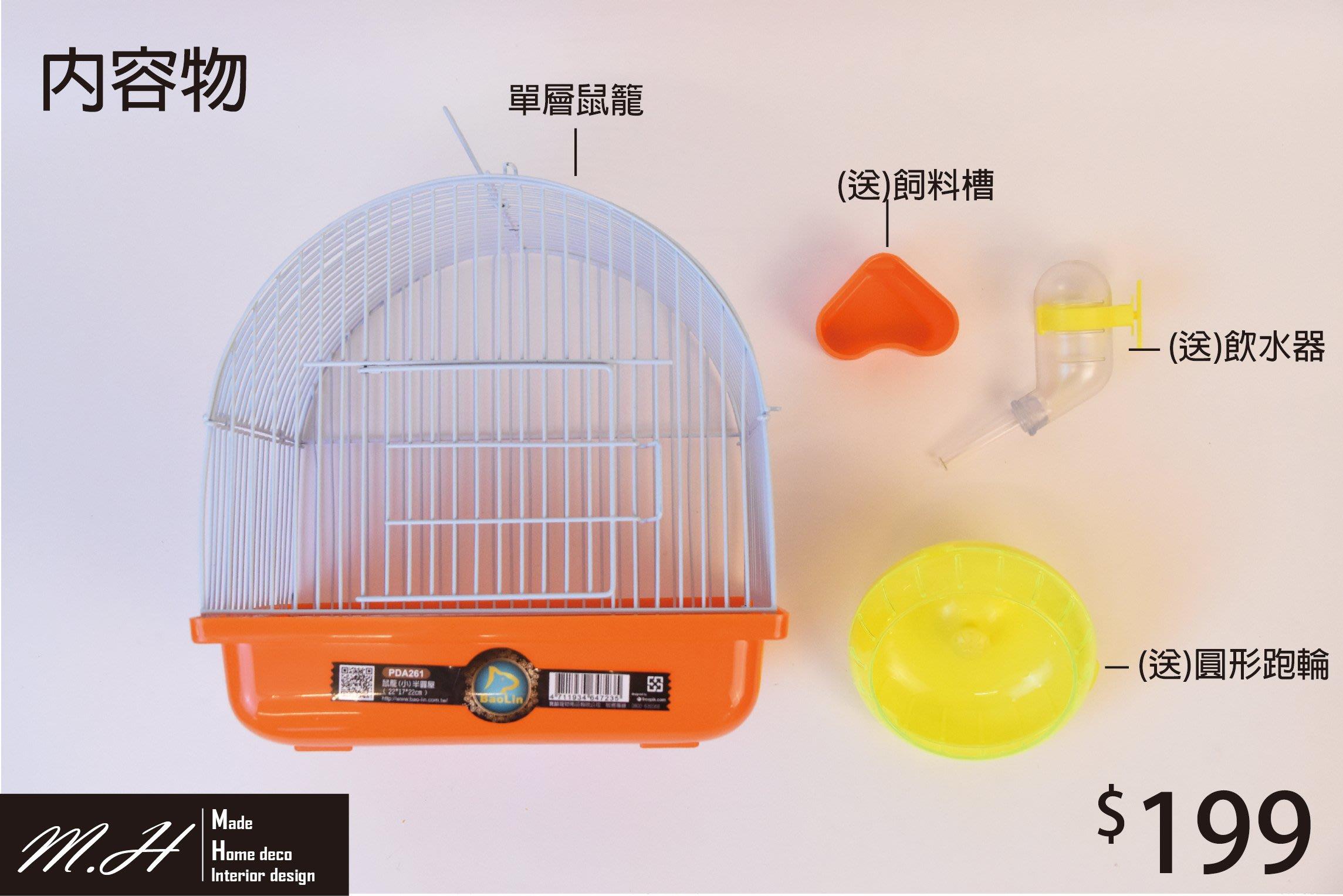 瑪奇傢居設計平價鼠籠 倉鼠籠 鼠籠 老鼠籠 黃金鼠 銀狐 單層鼠籠 外出籠 倉鼠玩具 食碗 飲水器 寵物 鼠