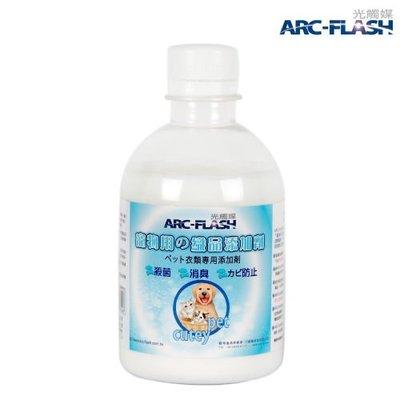 (寵物臭味OUT必備)ARC-FLASH光觸媒寵物專用洗衣添加劑(250g)-強效除臭洗淨尿布、墊被、地毯