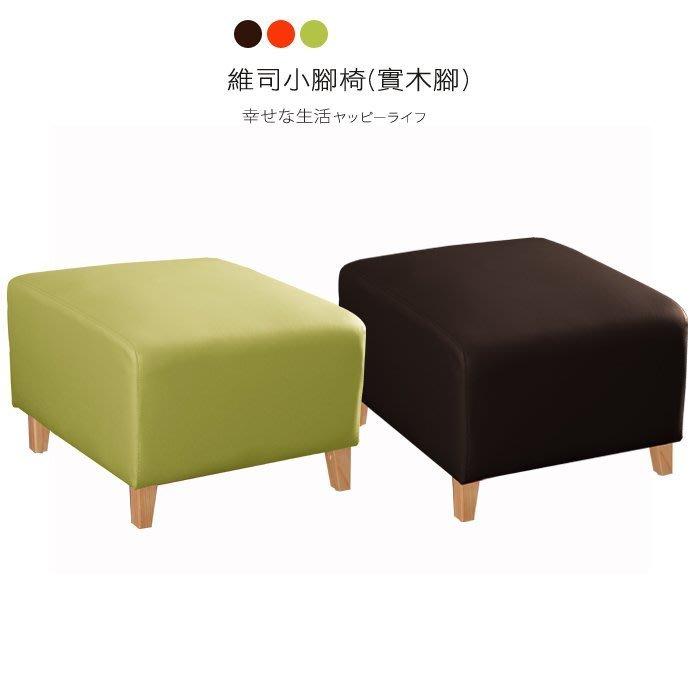 沙發腳椅【UHO】WF-維司生活透氣皮沙發小腳椅  免運費
