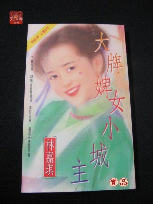 《大牌婢女小城主》ISBN:9577992420│禾揚│林嘉琪│七成新,如要寄送 + 65元運費