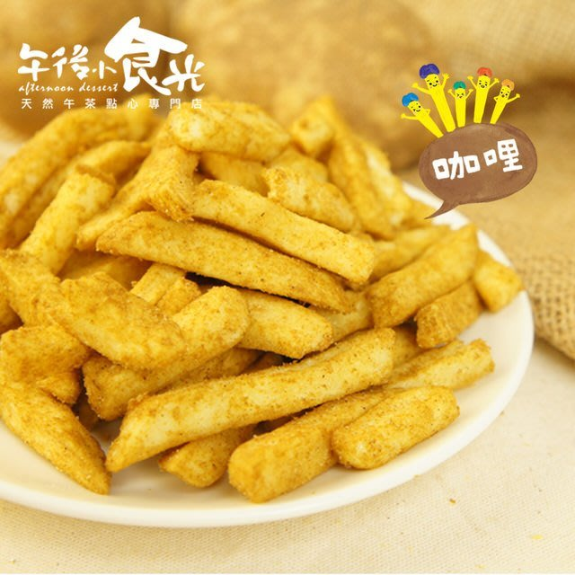 【午後小食光】台灣嚴選薯條兄弟-咖哩(120g±5%/包)