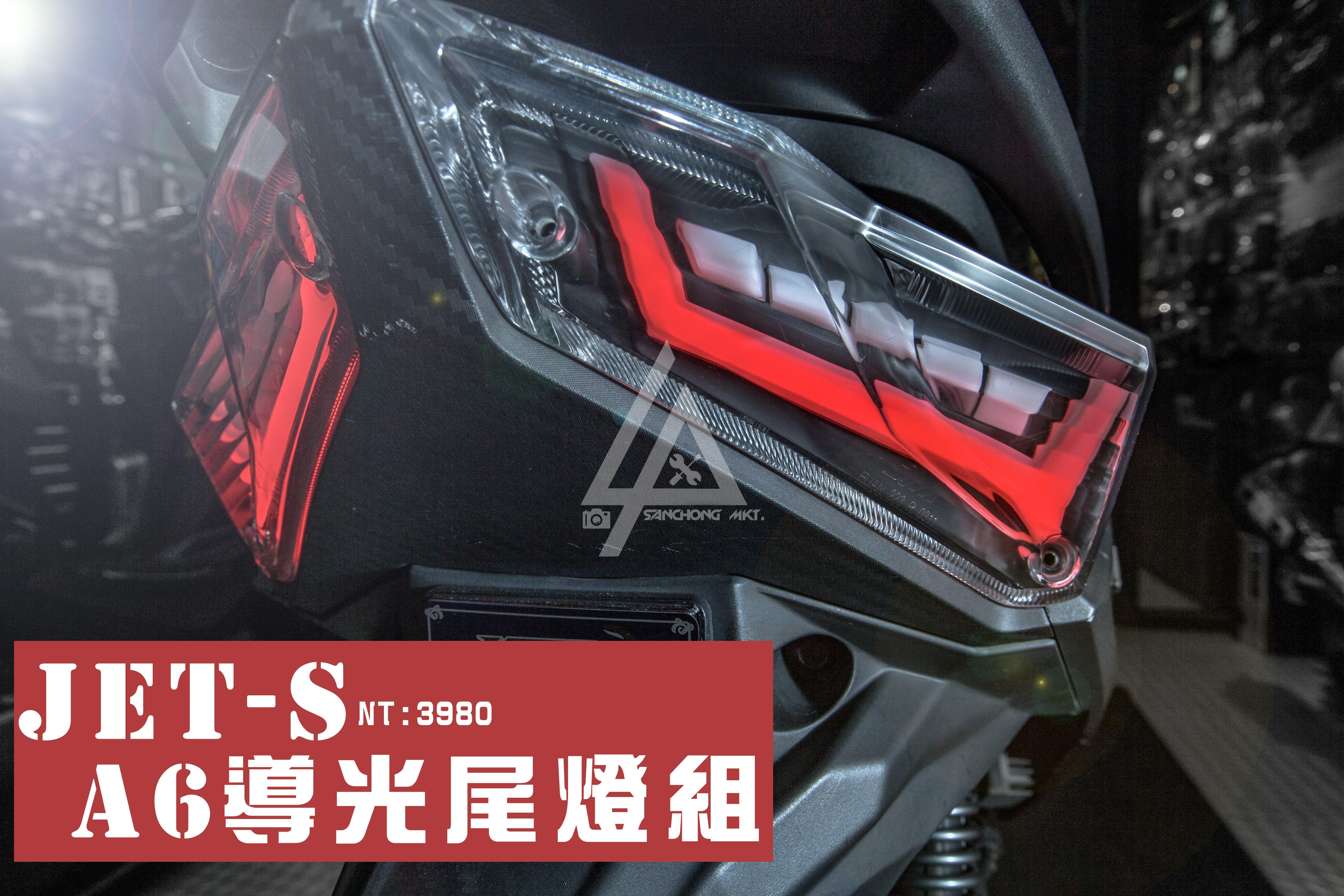 三重賣場 JETS 專用 A6尾燈 艾普光出品 JETS125 jets導光尾燈 改裝尾燈 LED尾燈 非鷹眼 魚眼