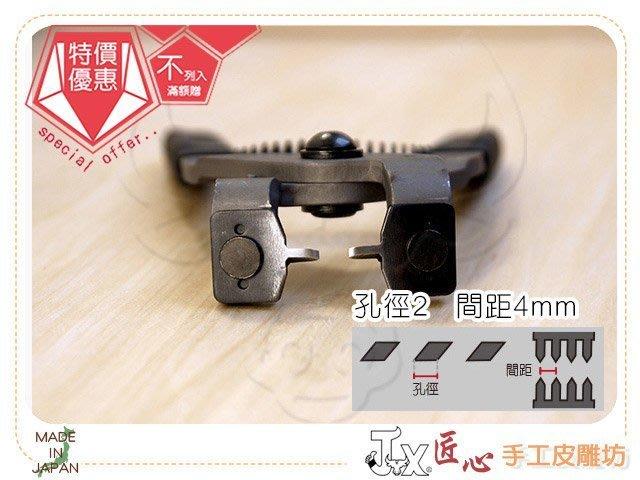 ☆ 匠心 手工皮雕坊 ☆ (日製)ELLE單孔菱型鉗-孔徑2mm(C50189) /無聲打洞 菱鉗