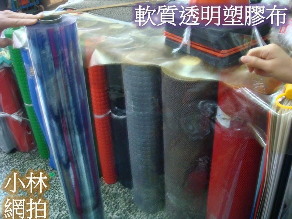 小林網拍 塑膠布 塑膠帆布透明擋雨布遮風布透明桌巾保護桌巾冷氣門簾各種帆布歡迎訂製