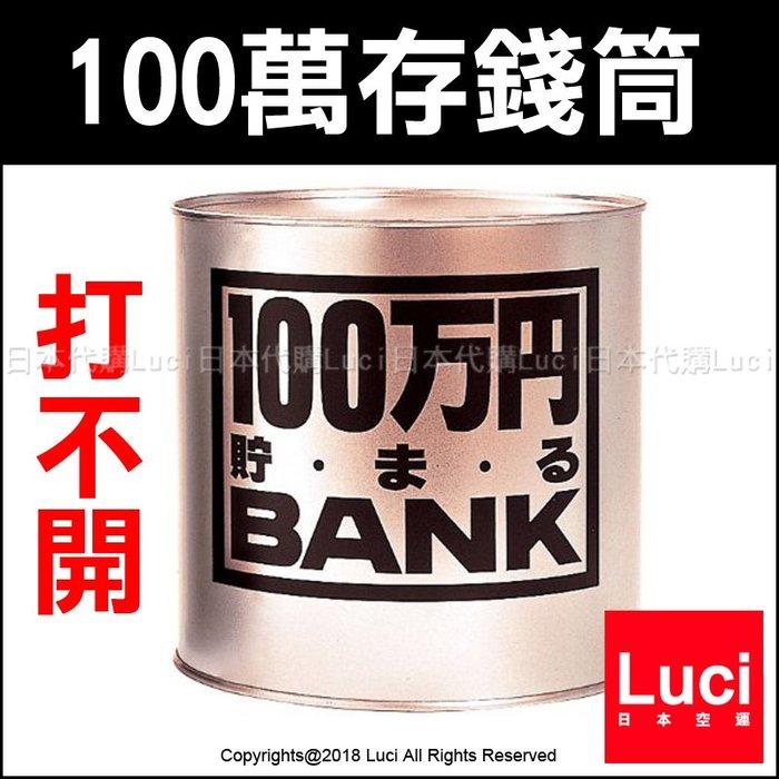 日本製 100萬存錢筒 只進不出 打不開 存錢桶 儲金 鐵罐 鋁罐 撲滿  禮物 日本熱銷  LUCI日本代購
