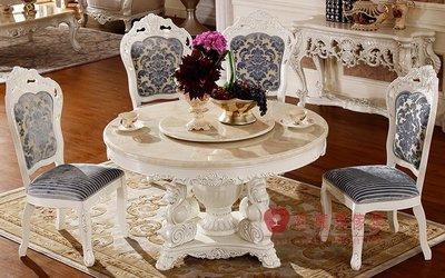 [紅蘋果傢俱] T1834 奢華 歐式 法式 大理石 圓餐桌 餐椅 精美雕花 象牙白 描銀/金 手工雕花