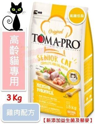 ♡寵物萌萌噠♡【免運】TOMA-PRO 新優格高齡貓-高纖低脂配方(雞肉+米)貓飼料3KG