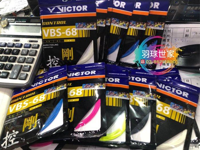 (羽球世家)勝利Victor VBS68 攻擊硬線打感 結合控制與速度 0.68mm 高韌性Vectran纖維 韓國隊指定線