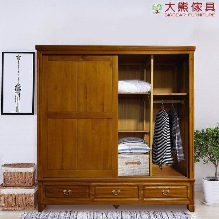 【大熊傢俱】 818 七尺衣櫃 實木衣櫃 衣櫥 櫥櫃  衣櫃  七尺櫥櫃