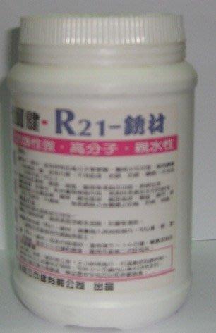 【( *^_^* ) 新盛油漆行】R21-銹材轉換劑~不用底漆,吃銹.防銹.轉銹.保護.防護
