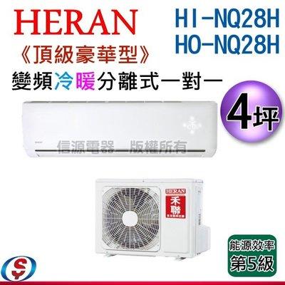 可議價 4坪【HERAN 禾聯 頂級豪華型 冷暖變頻一對一分離式冷氣】HI-NQ28H / HO-NQ28H