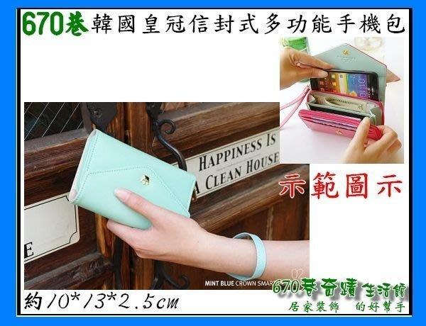 新670巷: 馬卡龍色皇冠信封手機包 零錢包 可超取~淺藍 區~iphone5 三星 S3
