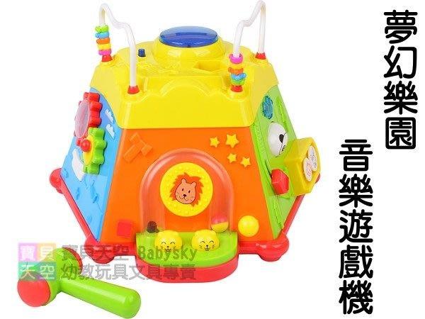 ◎寶貝天空◎【夢幻樂園音樂遊戲機】敲打串珠打擊樂器,多功能聲光遊戲,嬰幼兒益智